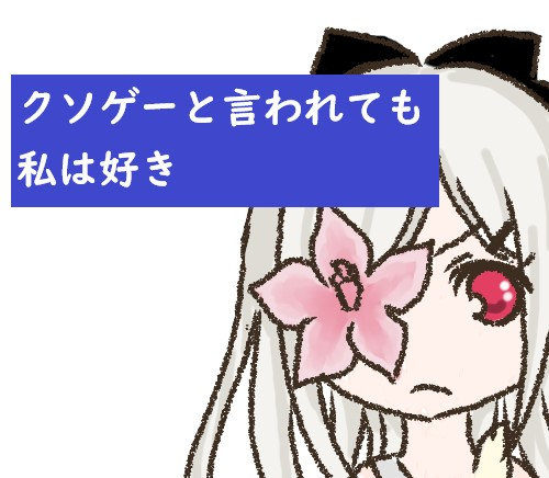 【DOD3】クソゲーと言われても私は好きッ!