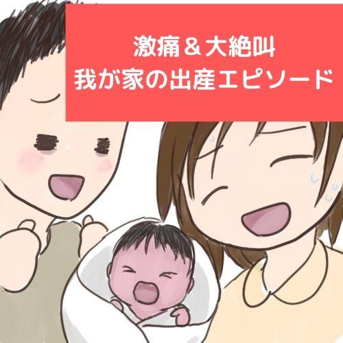 【出産】激痛と大絶叫!我が家の出産エピソード
