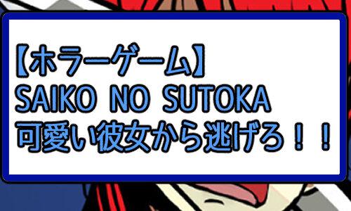 【ホラーゲーム】SAIKO NO SUTOKAで遊んでみたけど、どのレベルもクリアできないというお話