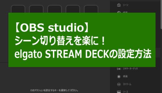 【OBSのシーン切り替えがとっても楽に!】画像付きelgato STREAM DECKの設定方法