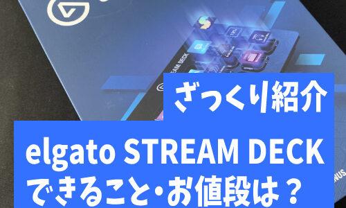 【elgato】STREAM DECKにできること・価格はいくら?開封画像付きでざっくりご紹介
