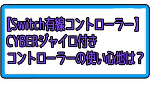 【Switch有線コントローラー】CYBER ・ ジャイロコントローラーの使い心地・値段は?