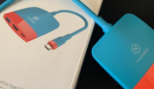 2021年6月購入【HDMI変換】高温対策 任天堂Switchの排熱を軽減することができるかも?!